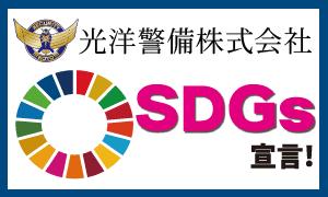 光洋警備株式会社 SDGs宣言